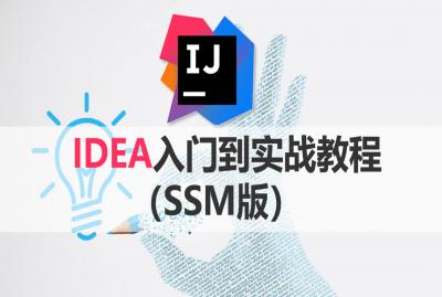 IntelliJ IDEA入门到实战视频教程(SSM版)