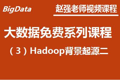 赵强老师:大数据免费系列课程(3)Hadoop背景起源二