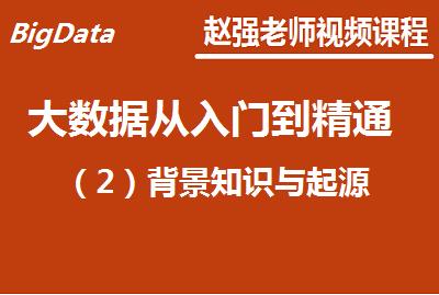赵强老师:大数据从入门到精通(2)背景知识与起源
