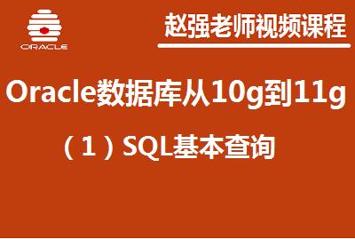 赵强老师:Oracle数据库从10g到11g(1)SQL基本查询