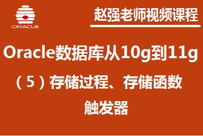 赵强老师:Oracle数据库从10g到11g(5)过程、函数和触发器