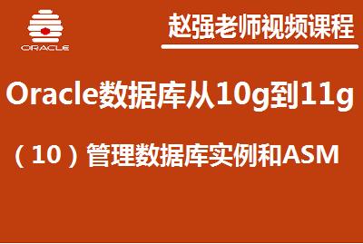 赵强老师:Oracle数据库从10g到11g(10)管理数据库实例和ASM