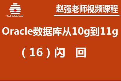 赵强老师:Oracle数据库从10g到11g(16)闪回