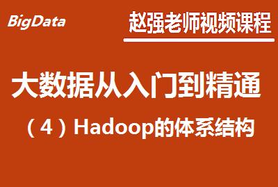赵强老师:大数据从入门到精通(4)Hadoop的体系结构
