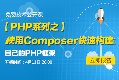 【PHP系列之】使用Composer构建自己的PHP框架