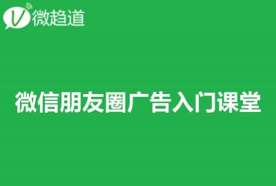 微信朋友圈广告入门课堂:微信广告投放