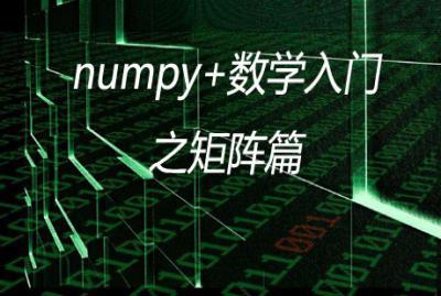 机器学习入门-人工智能库numpy-数学入门之矩阵篇(1)