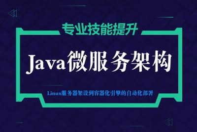 Java微服务架构