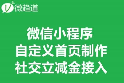 微信小程序开发:社交立减金 自定义页面制作