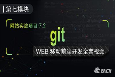 Git初级实战视频教程