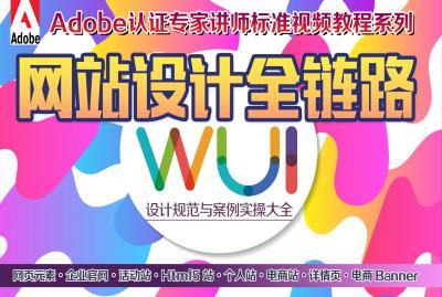 【吴刚】网站设计全链路(全栈)标准课程体系化教学视频套餐  title=