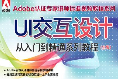 【吴刚】UI移动交互设计入门到精通视频教程套餐  title=