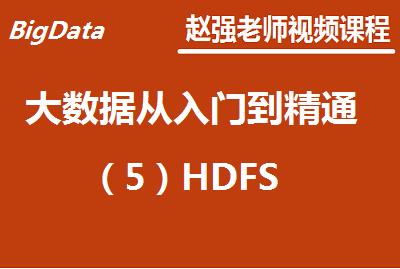赵强老师:大数据从入门到精通(5)HDFS