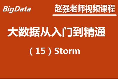 赵强老师:大数据从入门到精通(15)Storm
