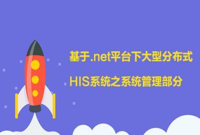 基于.net平台下大型分布式HIS系统之系统管理部分