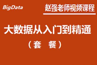 赵强老师:大数据从入门到精通(套餐)