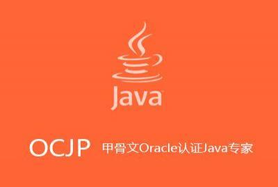 OCJP认证考试复习课