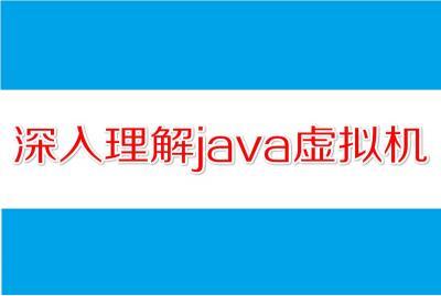 挑战万元高薪--深入理解java虚拟机(jvm)