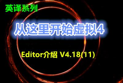 从这里开始虚幻4-Editor介绍 v4.18