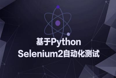 基于Python Selenium 2自动化测试实战