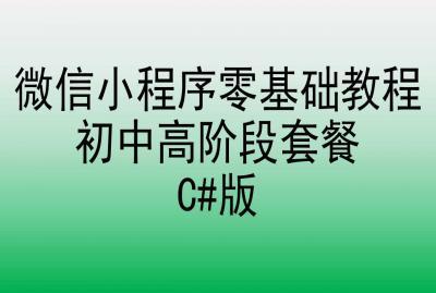 微信小程序初级教程初中高阶段套餐C#版  title=