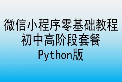 微信小程序初级教程初中高阶段套餐Python版  title=