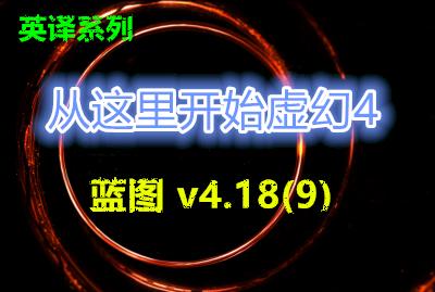 从这里开始虚幻4-第2辑-蓝图 v4.18