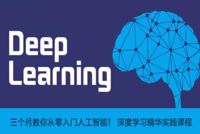 三个月教你从零入门人工智能!| 深度学习精华实践课程
