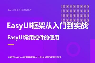 EasyUI框架从入门到实战