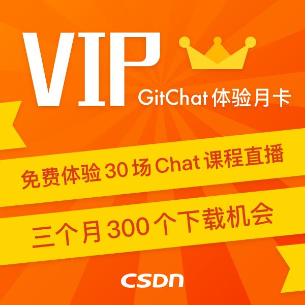 下载季卡 + GitChat体验月卡:原价128,超值体验