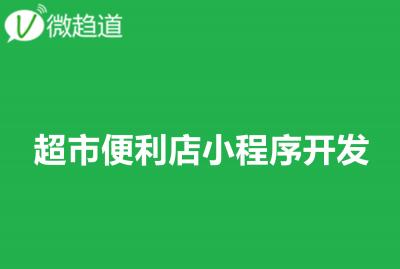 微信小程序开发课堂:超市便利店小程序开发