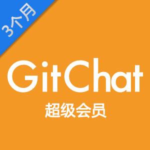 GitChat季卡会员:全场Chat免费订,精品好书任你选