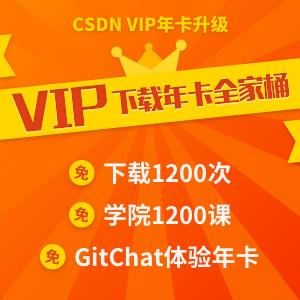 下载VIP年卡+GitChat体验年卡+学院年卡:原价 486,超值体验 199