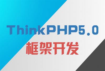 ThinkPHP5.0框架高端课程  title=