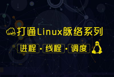 打通Linux脉络系列:进程、线程和调度