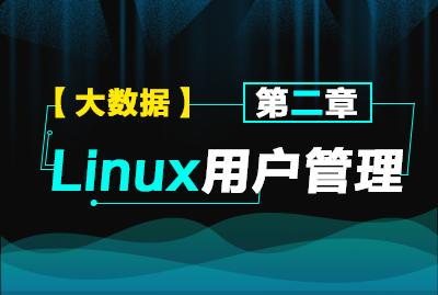 第二章:Linux用户管理