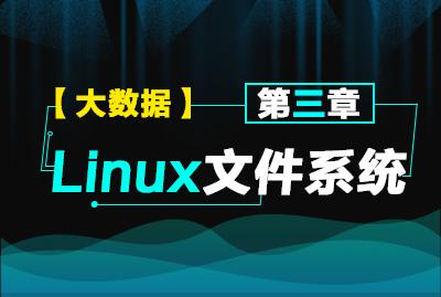 第三章:Linux文件系统