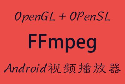 FFmpeg+OpenGL ES+OpenSL ES打造Android视频播放器