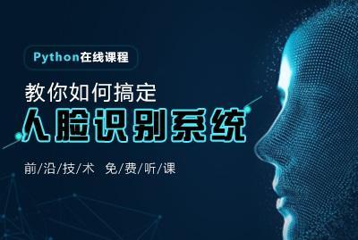 人工智能之人脸识别系统