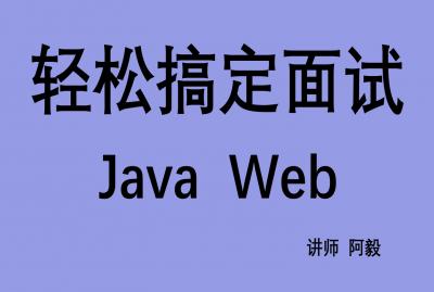轻松搞定Java Web面试