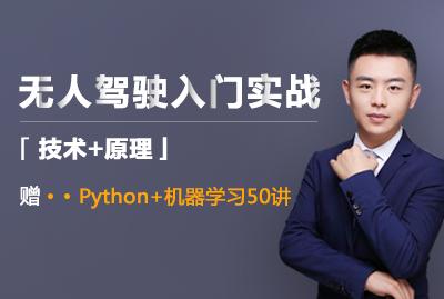 无人驾驶实战课(Python+机器学习+无人驾驶50讲)