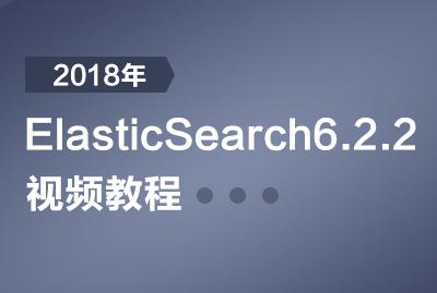 2018年ElasticSearch6.2.2视频教程 使用ELK搭建自己的日志采集分析系统