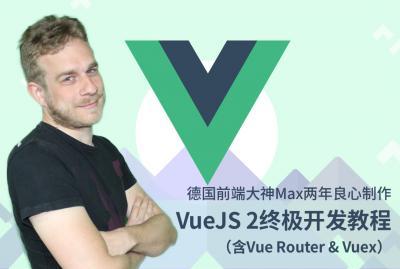 Vue.js2终极开发教程