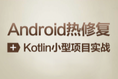 Android热修复+Kotlin小型项目实战