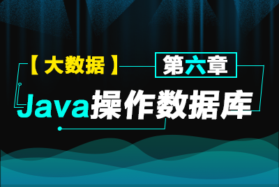 第六章:Java操作数据库