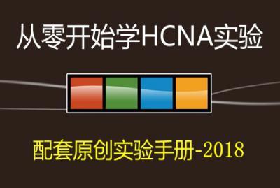 【2018华为】从零开始学HCNA实验视频课程 --【配套原创HCNA实验手册】