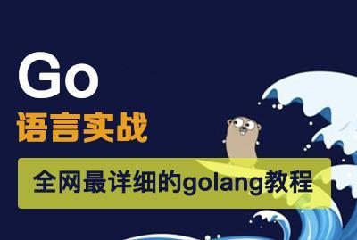 go语言实战—全网最详细的golang教程
