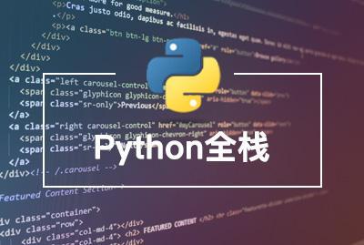 Python全栈