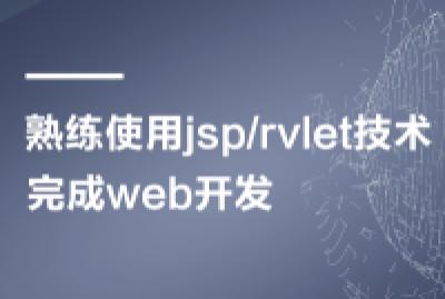 熟练使用jsp/servlet技术完成web开发