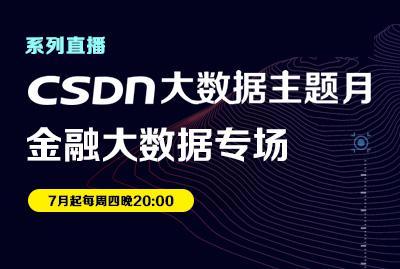 CSDN大数据主题月(4场技术直播)